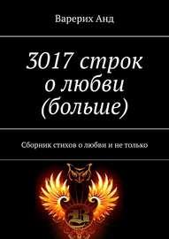 3017 строк о любви (больше). Сборник стихов о любви и не только