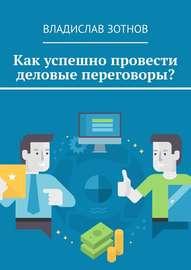 Как успешно провести деловые переговоры?