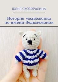 История медвежонка по имени Ведьмежонок