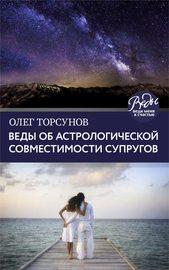 Книга Веды об астрологической совместимости супругов. Брак. Характер. Судьба