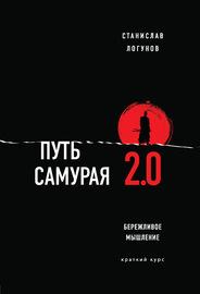 Путь самурая 2.0. Бережливое мышление