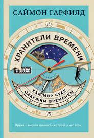 Книга Хранители времени: как мир стал одержим временем