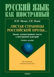 Листая страницы российской прозы… Анализ художественного текста в иностранной аудитории
