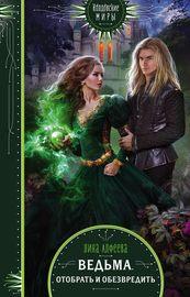 Книга Ведьма. Отобрать и обезвредить