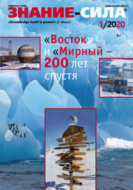 Журнал «Знание – сила» №01/2020