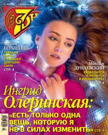 Семь дней ТВ-программа №05/2020