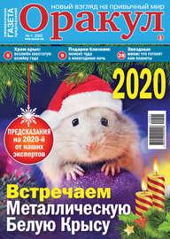 Оракул №01/2020