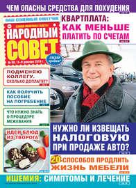 Народный совет №50/2019