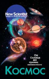 Космос. От Солнца до границ неизвестного