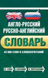 Англо-русский русско-английский словарь: 45 000 слов и словосочетаний