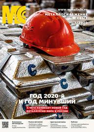 Металлоснабжение и сбыт №01/2020