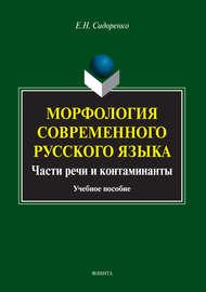 Морфология современного русского языка. Части речи и контаминанты