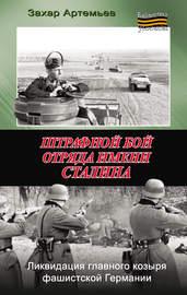 Книга Штрафной бой отряда имени Сталина