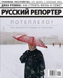 Русский Репортер 01-2020