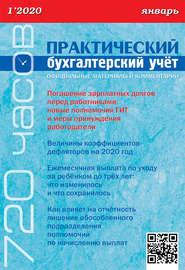 Практический бухгалтерский учёт. Официальные материалы и комментарии (720 часов) №1/2020