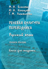 Речевая культура переводчика. Русский язык. Книга для студента