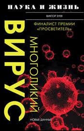 Многоликий вирус