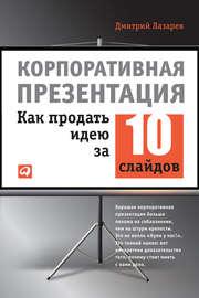 Книга Корпоративная презентация: Как продать идею за 10 слайдов