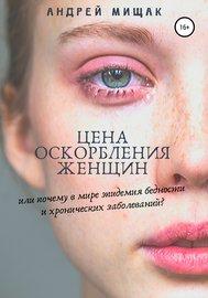 Цена оскорбления женщин или почему в мире эпидемия бедности и хронических заболеваний