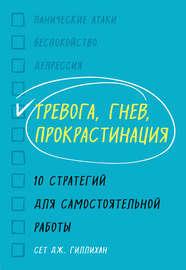 Тревога, гнев, прокрастинация. 10 стратегий для самостоятельной работы