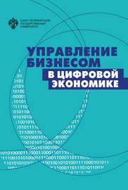 Управление бизнесом в цифровой экономике. Вызовы и решения