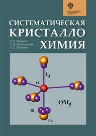 Систематическая кристаллохимия