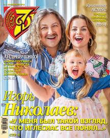 Семь дней ТВ-программа №06/2020