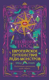 Книга Европейское путешествие леди-монстров