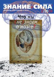 Журнал «Знание – сила» №02/2020