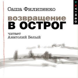 Аудиокнига - «Возвращение в Острог»