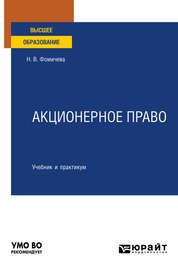 Акционерное право. Учебник и практикум для вузов