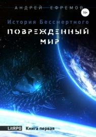 История Бессмертного. Книга 1. Поврежденный мир