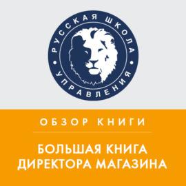 Обзор книги С. Сысоевой и Г. Крок «Большая книга директора магазина»