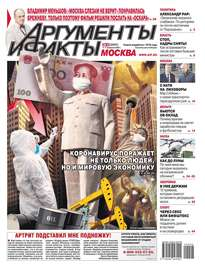 Аргументы и Факты Москва 06-2020