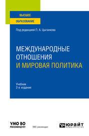 Международные отношения и мировая политика 2-е изд., пер. и доп. Учебник для вузов