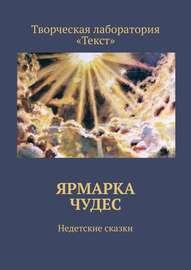 Книга Ярмарка чудес. Недетские сказки