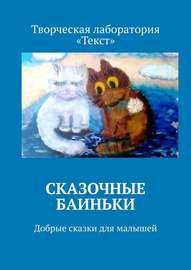 Книга Сказочные баиньки. Добрые сказки для малышей