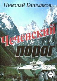 Чеченский порог