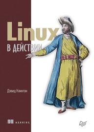 Linux в действии (pdf+epub)