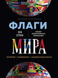 Книга Флаги мира. Большая иллюстрированная энциклопедия