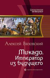 Книга Микадо. Император из будущего