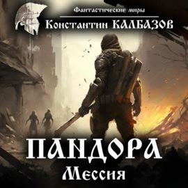 Пандора. Мессия