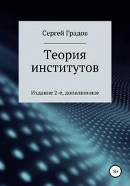 Теория институтов