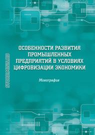 Особенности развития промышленных предприятий в условиях цифровизации экономики