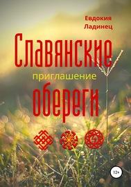 Славянские обереги. Приглашение