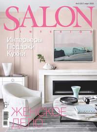 SALON-interior №03/2020