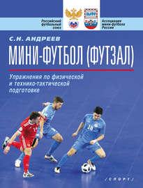 Мини-футбол (футзал). Упражнения по физической и технико-тактической подготовке