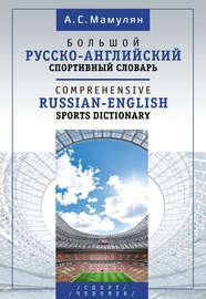 Большой русско-английский спортивный словарь / Comprehensive Russian-English Sports Dictionary
