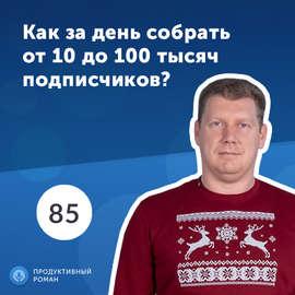 Денис Зернышкин, Gravitec. Сервис push-уведомлений. Как за день собрать от 10 до 100 тысяч подписчиков?