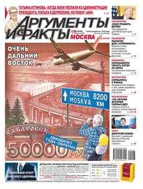 Аргументы и Факты Москва 07-2020